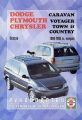 Руководство по эксплуатации Dodge Caravan, Plymouth Voyager, Chrysler Town & Country с 1996-2005 гг.