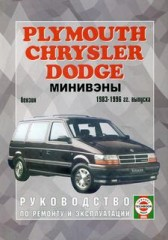 Руководство по ремонту и эксплуатации Chrysler, Dodge
