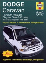 Руководство по ремонту мини-вэнов Dodge Caravan, Plymouth Voyager, Chrysler Town & Country 1996 - 20