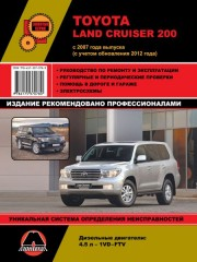 Руководство по ремонту и эксплуатации Toyota Land Cruiser 200 с 2007 г (дизель)