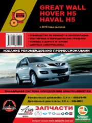 Руководство по ремонту и эксплуатации Great Wall Hover H5 / Great Wall Haval H5