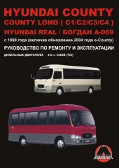 Руководство по ремонту и эксплуатации Hyundai County / County Long. Модели с 1998 года