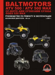 Руководство по ремонту и эксплуатации Baltmotors ATV500 / CF-Moto ABM CF500. Модели с 2007 года