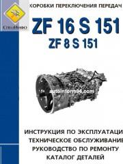 Руководство По Ремонту Кпп Zf 16s151 Скачать Бесплатно - фото 6