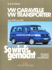 Руководство по ремонту VW Transporter / Caravelle / Multivan / California с 1990 по 2003 гг.