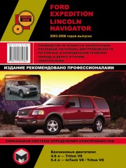 Руководство по ремонту Ford Expedition / Linkoln Navigator с 2003 - 2006 годов выпуска