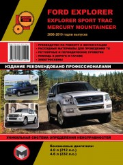 Руководство по ремонту Ford Explorer / Explorer Sport Trac / Mercury Mountaineer с 2006 по 2010 гг.