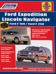 Руководство по ремонту Ford Expedition / F-150 / F-250 / Lincoln Navigator с 1997 по 2014 год